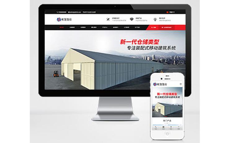 帐篷篷房建筑建材定制设计类网站织梦模板