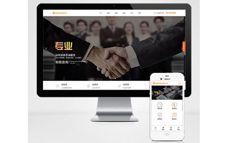 响应式代理记账财政咨询服务类网站织梦模板