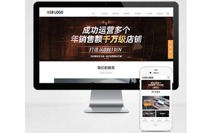 响应式电子商务运营服务类企业网站